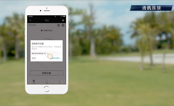 GHOSTDRONE2.0  EHANG Play通讯连接Android