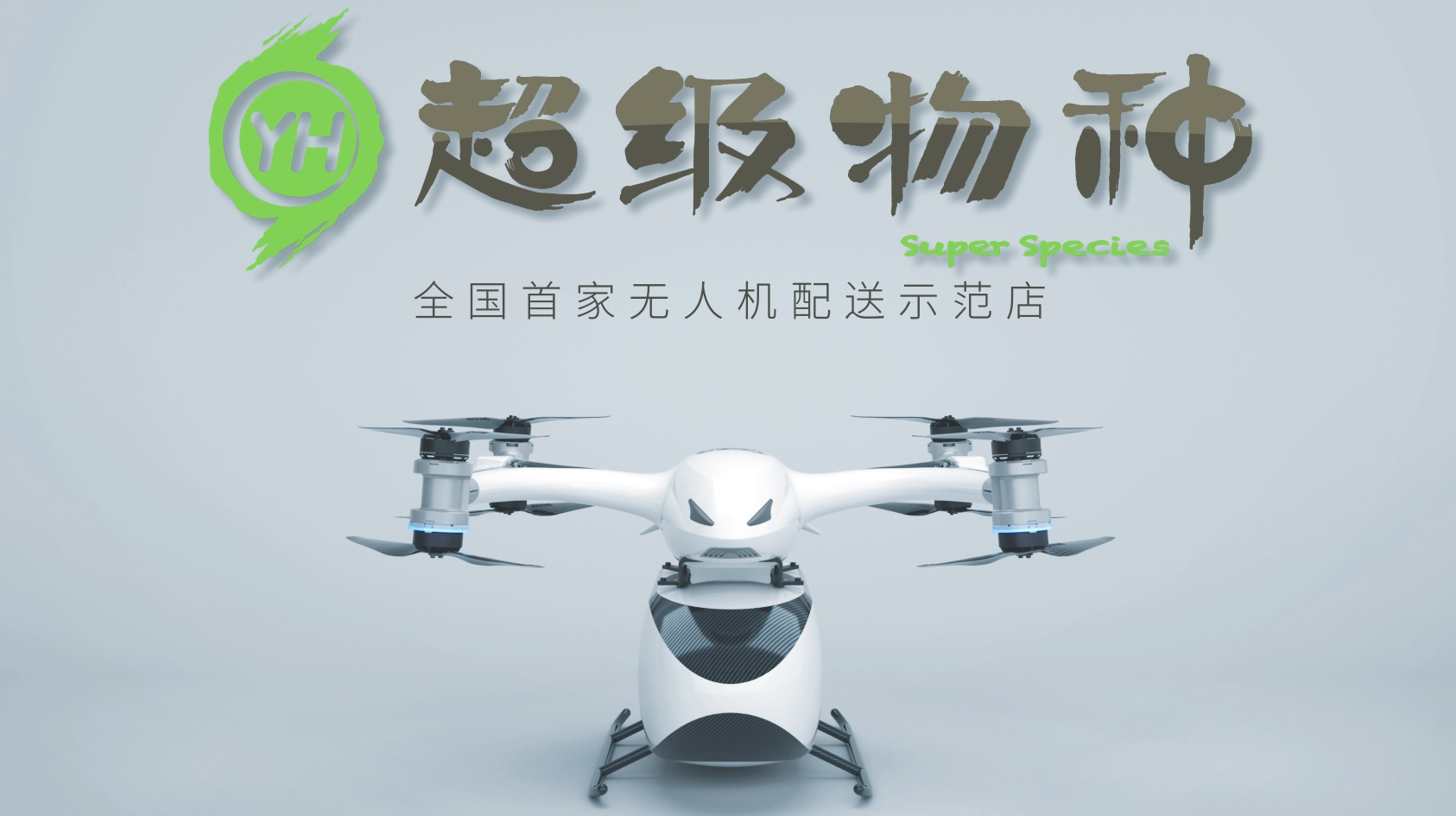 Food delivery by EHang Falcon UAV