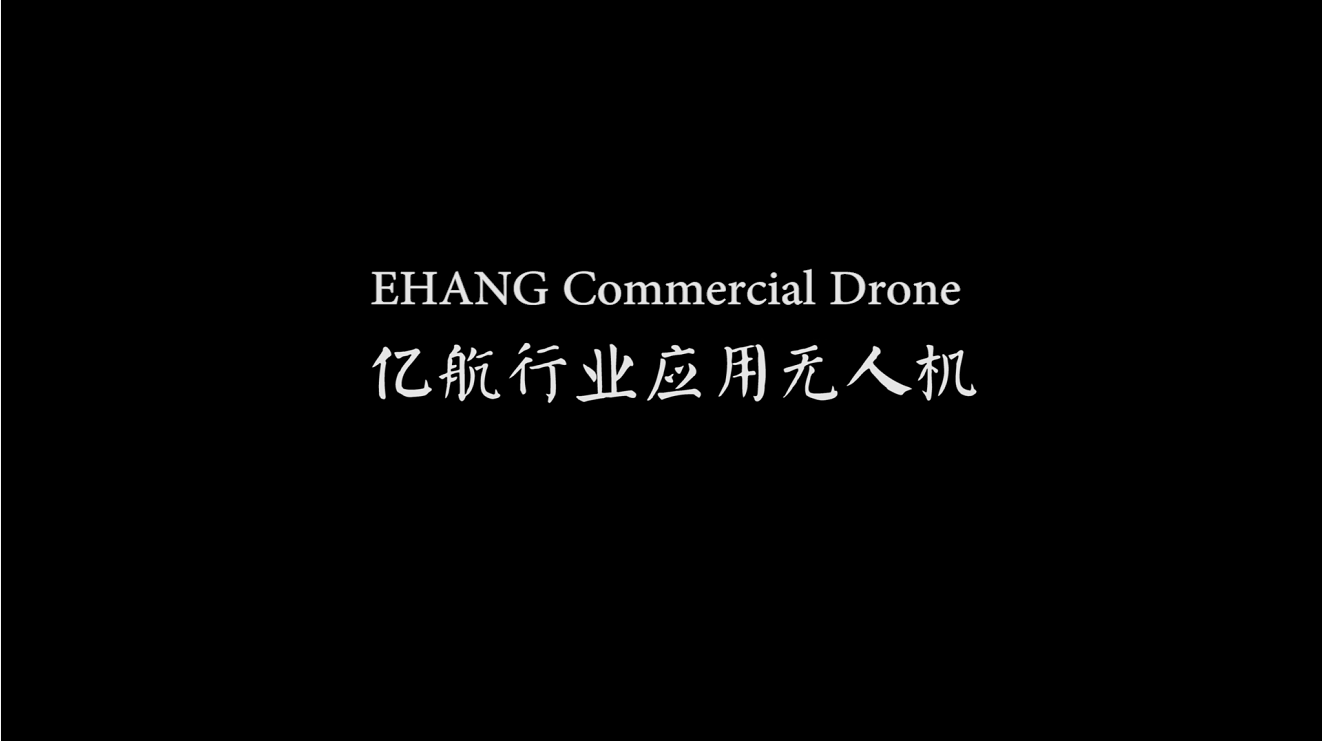 EHang Commercial Drones