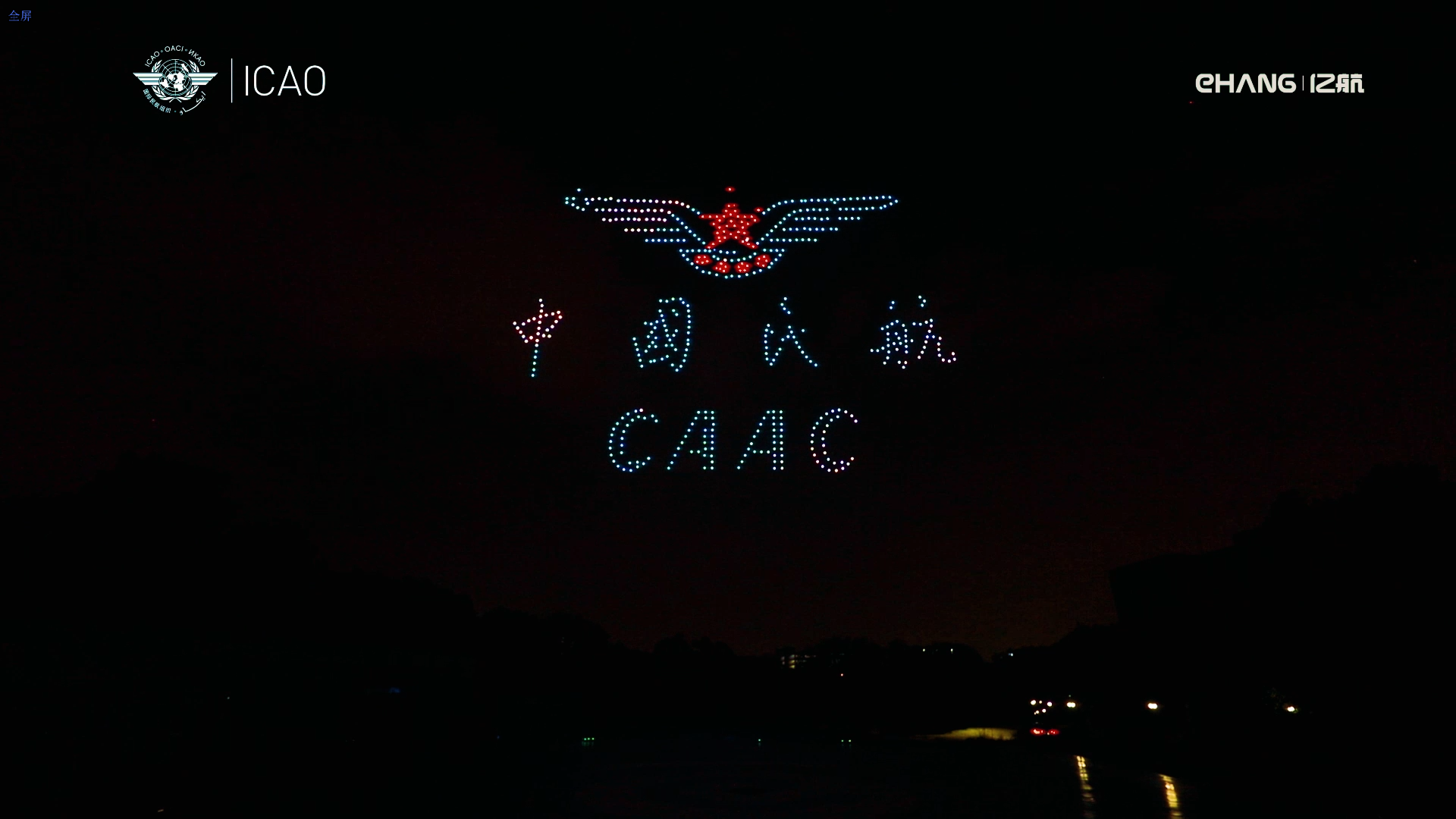 EHang celebrates ICAO Innovation Fair a great success by the magic AAV light shows.
