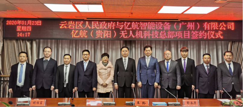 EHang Reached Strategic Cooperation with Guiyang